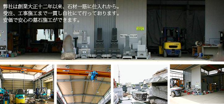 弊社は創業大正十二年以来、石材一筋に仕入れから。受注、工事施工まで一貫し自社にて行っております。安価で安心の墓石施工ができます。